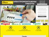 elektrik.altimainstall.kiev.ua